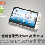 Teclast T58 – Un lecteur multimédia portable de plus sous Android