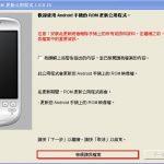 HTC commence à distribuer la mise à jour incluant HTC Sense sur ses HTC Magic