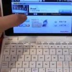 Inventec propose une nouvelle tablette tactile N18 à clapet sous Android