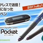 Pentel Airpen Pocket – Un stylo pour votre terminal Android