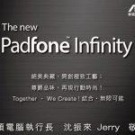 Asus dévoile son noveau Padfone Infinity le 17 septembre