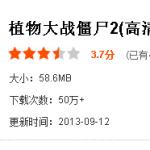 Plants vs Zombies 2 – Version Android aperçue en Chine (ça arrive, ça arrive…)