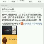 Le Huawei Ascend P6 recevra android 4.4 Kitkat en janvier 2014