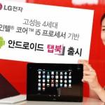 LG Tab Book – 11.6 pouces et Intel Core i5 sous Android