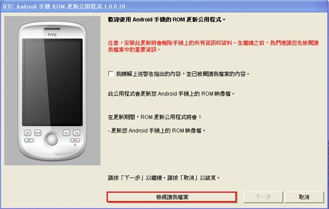 HTC Magic Chinese