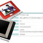 Cowon D3 – Le baladeur Android en approche