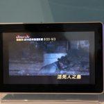 BenQ R100 – La tablette sous Android pour le premier trimestre 2011