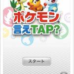 Pokemon Say Tap – Le premier jeu Nintendo sur Android