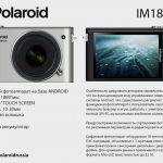 Polaroid travaillerait sur un concurrent du Galaxy Camera