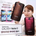 Samsung Galaxy Note 2 – Les nouvelles couleurs officiellement dévoilées