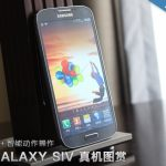 Samsung Galaxy S4 – Des photos et des spécifications à quelques heures de l'événement