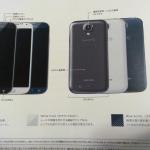 Samsung Galaxy S4 – La couleur bleu arctique fait son apparition