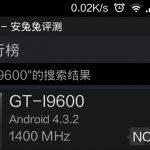 Samsung GT-I9600 – Un Galaxy S4 Plus avec Android 4.3 en approche ?